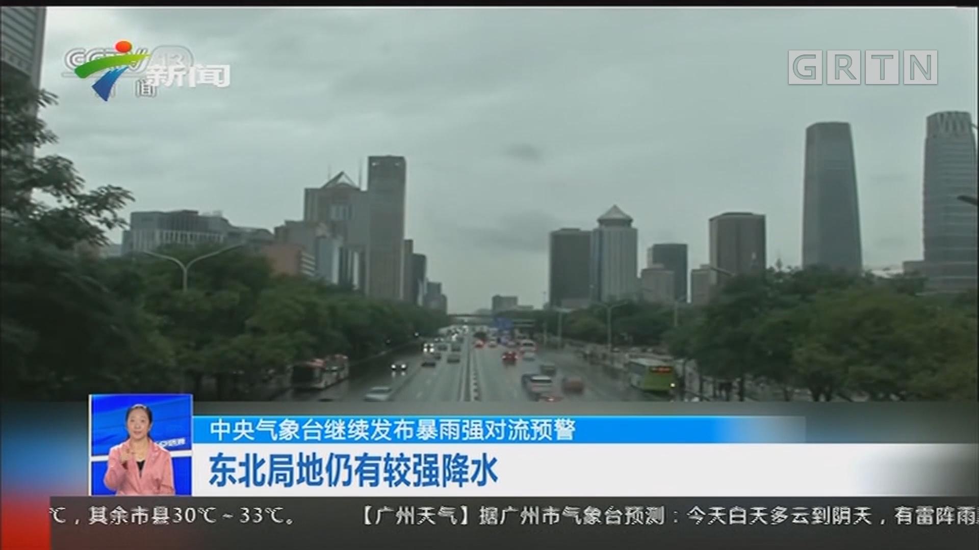 中央气象台继续发布暴雨强对流预警 东北局地仍有较强降水