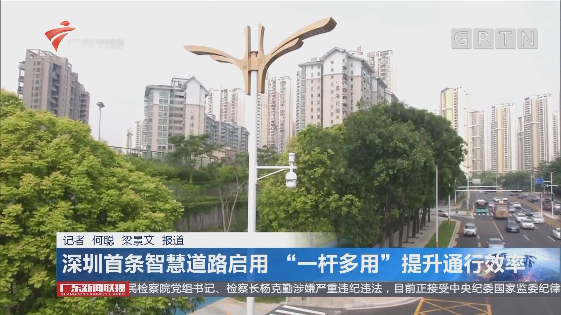 """深圳首条智慧道路启用 """"一杆多用""""提升通行效率"""