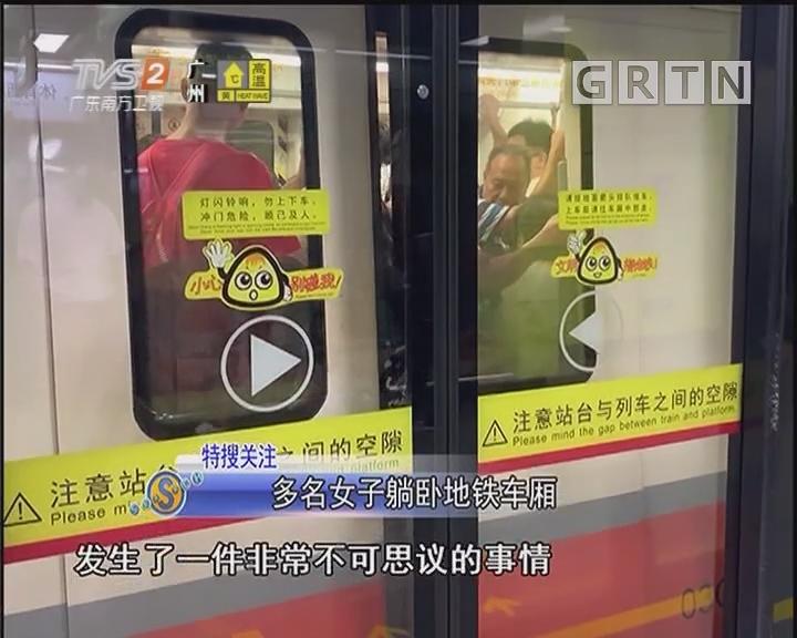多名女子躺卧地铁车厢