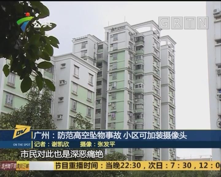 廣州:防范高空墜物事故 小區可加裝攝像頭
