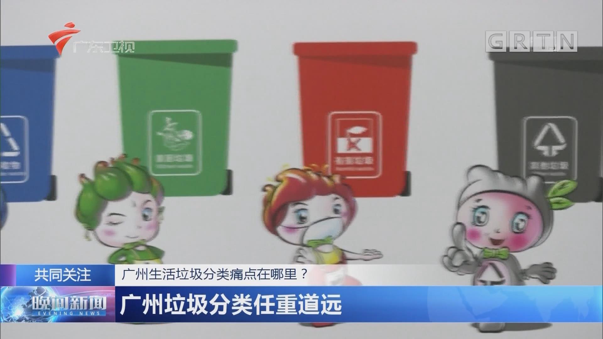 广州生活垃圾分类痛点在哪里?广州垃圾分类任重道远