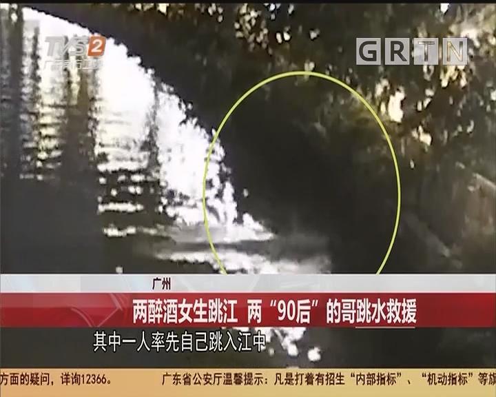 """广州:两醉酒女生跳江 两""""90后""""的哥跳水救援"""