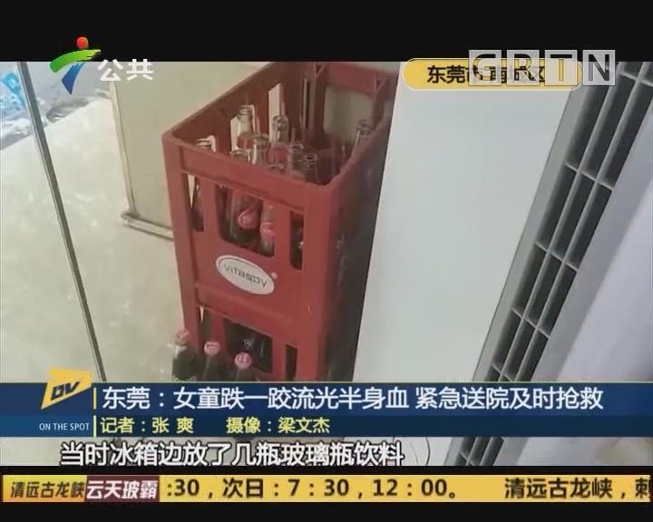 東莞:女童跌一跤流光半身血 緊急送院及時搶救