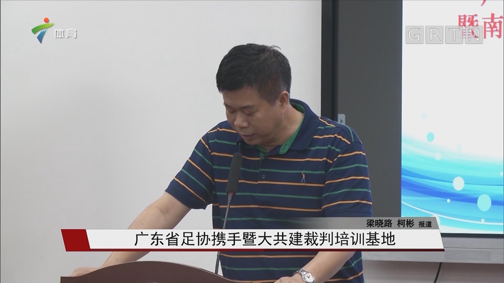 广东省足协携手暨大共建裁判培训基地