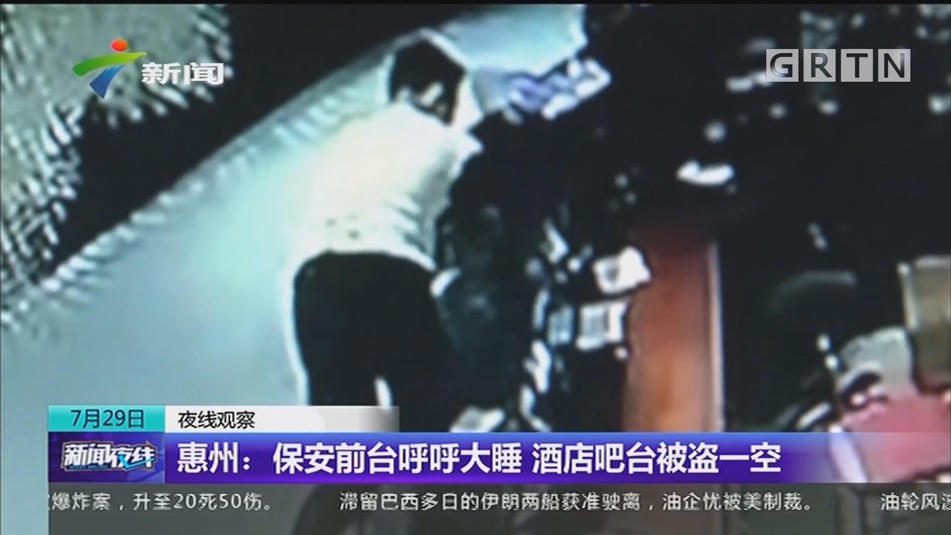 惠州:保安前台呼呼大睡 酒店吧台被盗一空