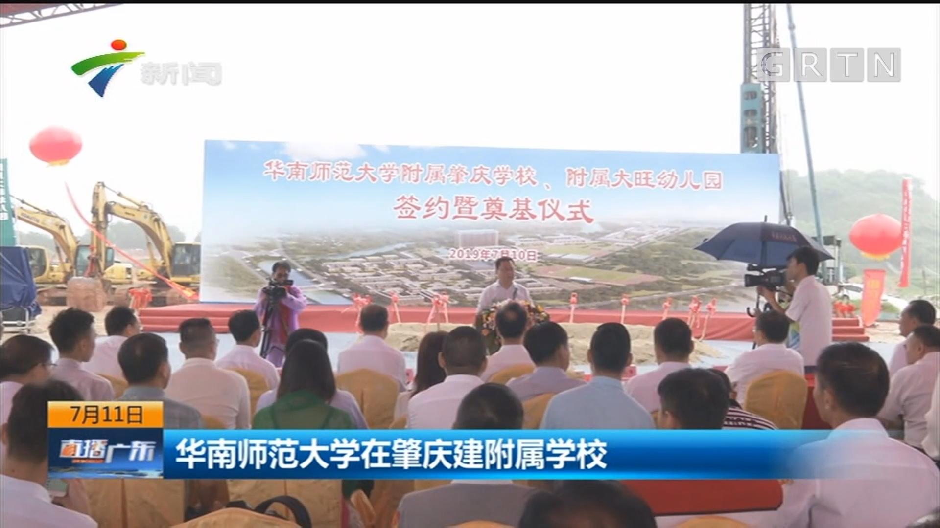 华南师范大学在肇庆建附属学校