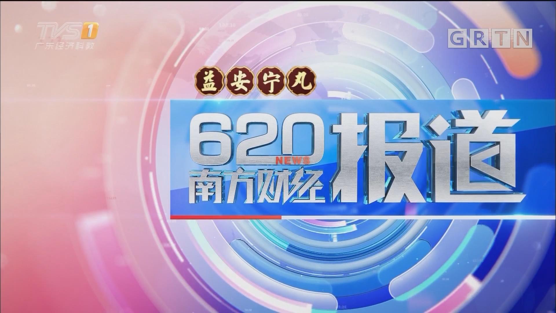 [HD][2019-07-03]南方财经报道:统计局:中国已迈入中等收入国家上方 人均9732美元