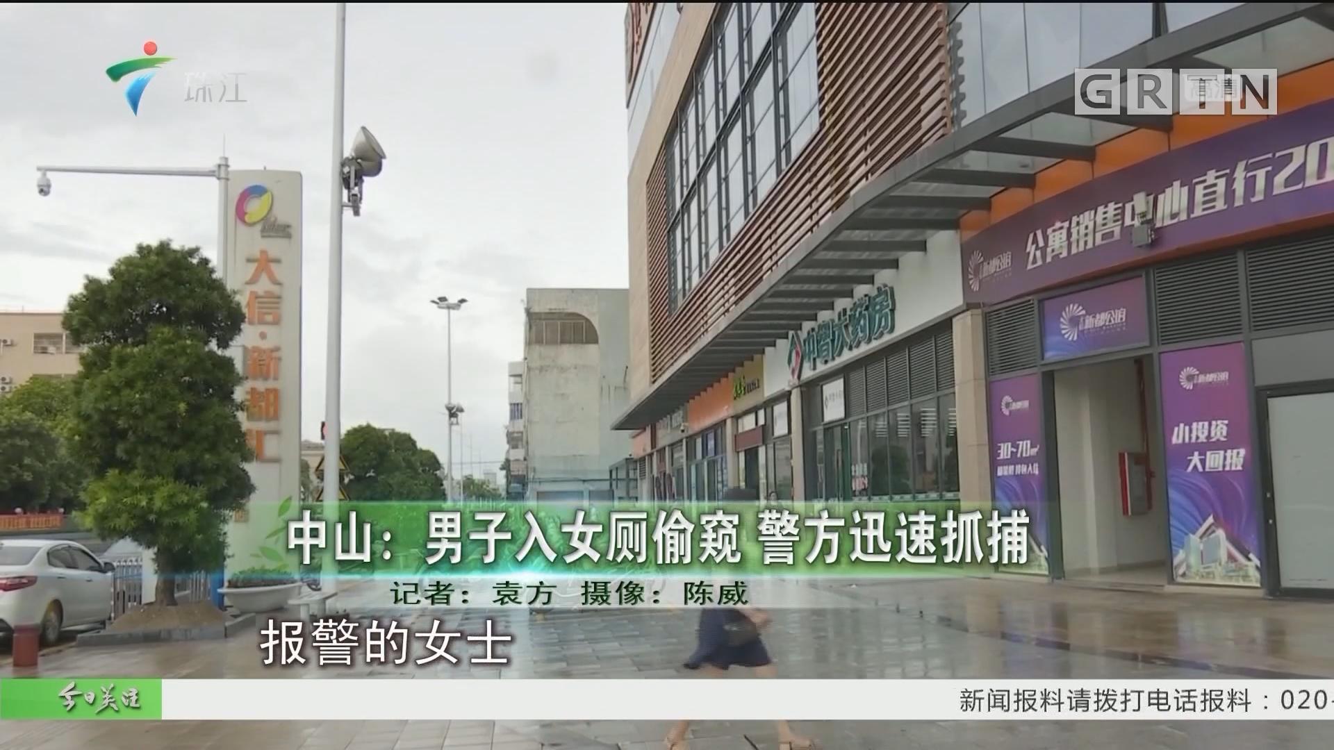 中山:男子入女廁偷窺 警方迅速抓捕