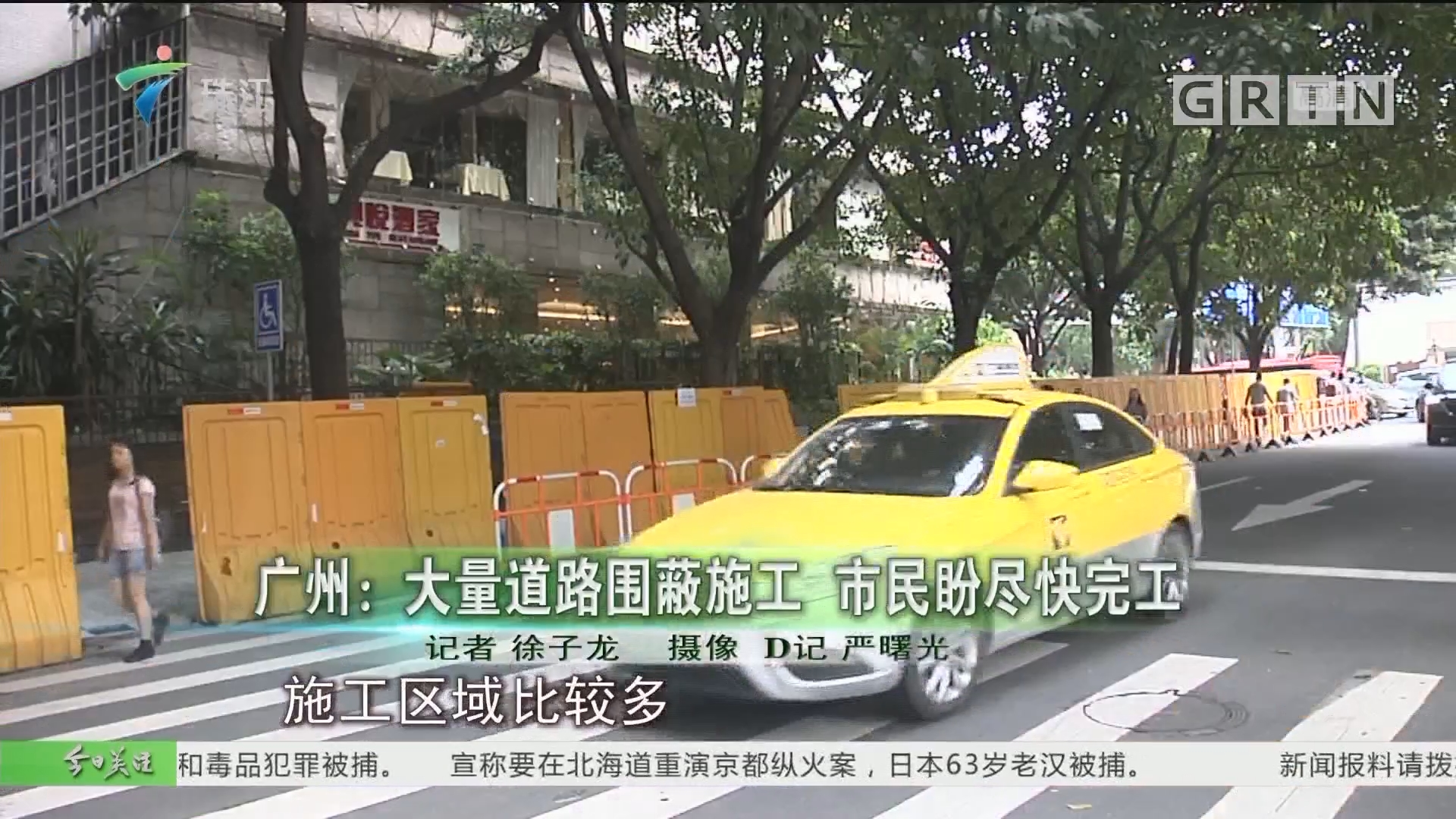 广州:大量道路围蔽施工 市民盼尽快完工