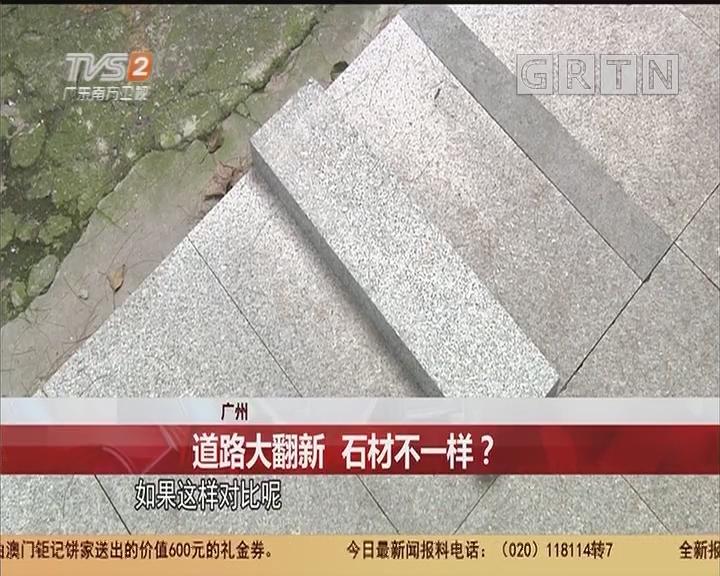 广州:道路大翻新 石材不一样?