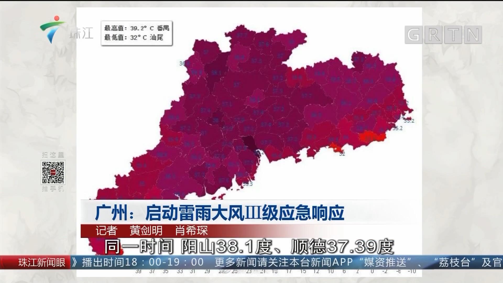 广州:启动雷雨大风Ⅲ级应急响应