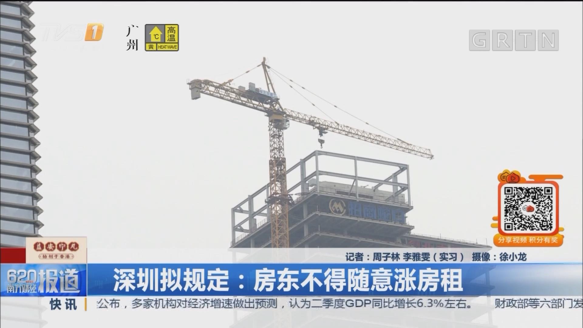 深圳拟规定:房东不得随意涨房租
