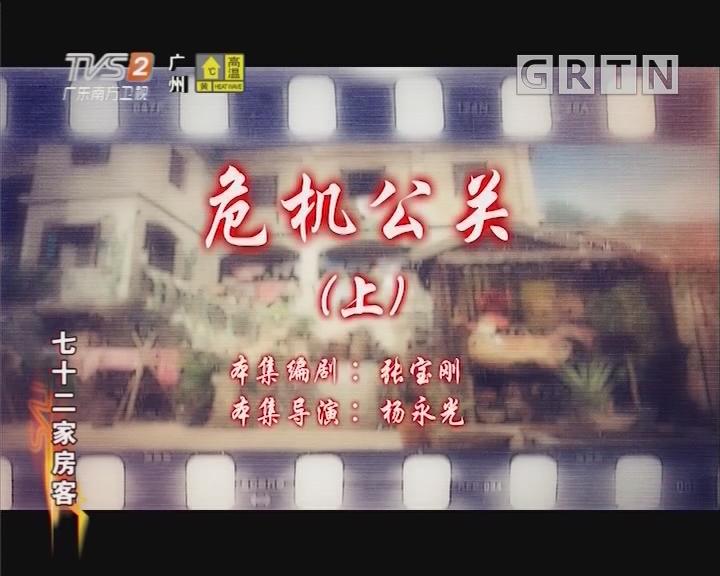 [2019-07-28]七十二家房客:危机公关(上)