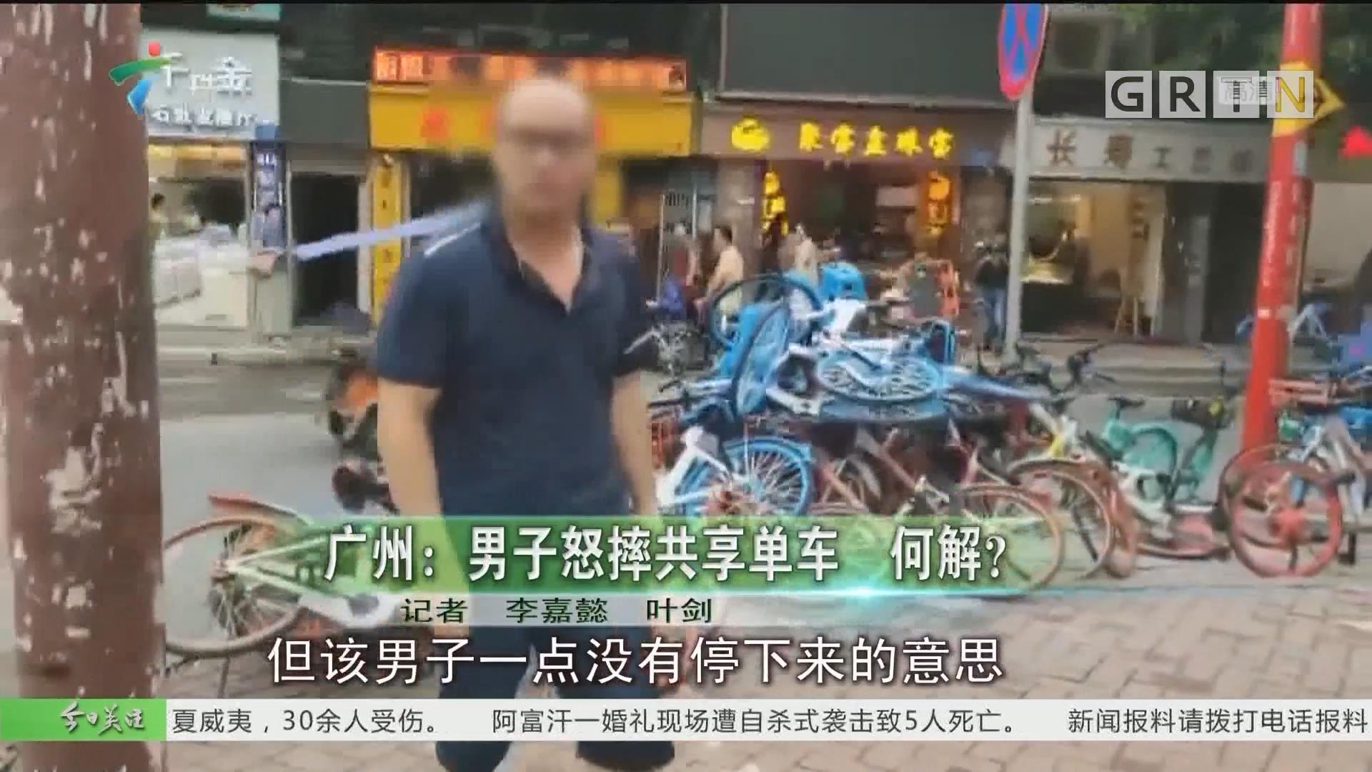 广州:男子怒摔共享单车 何解?