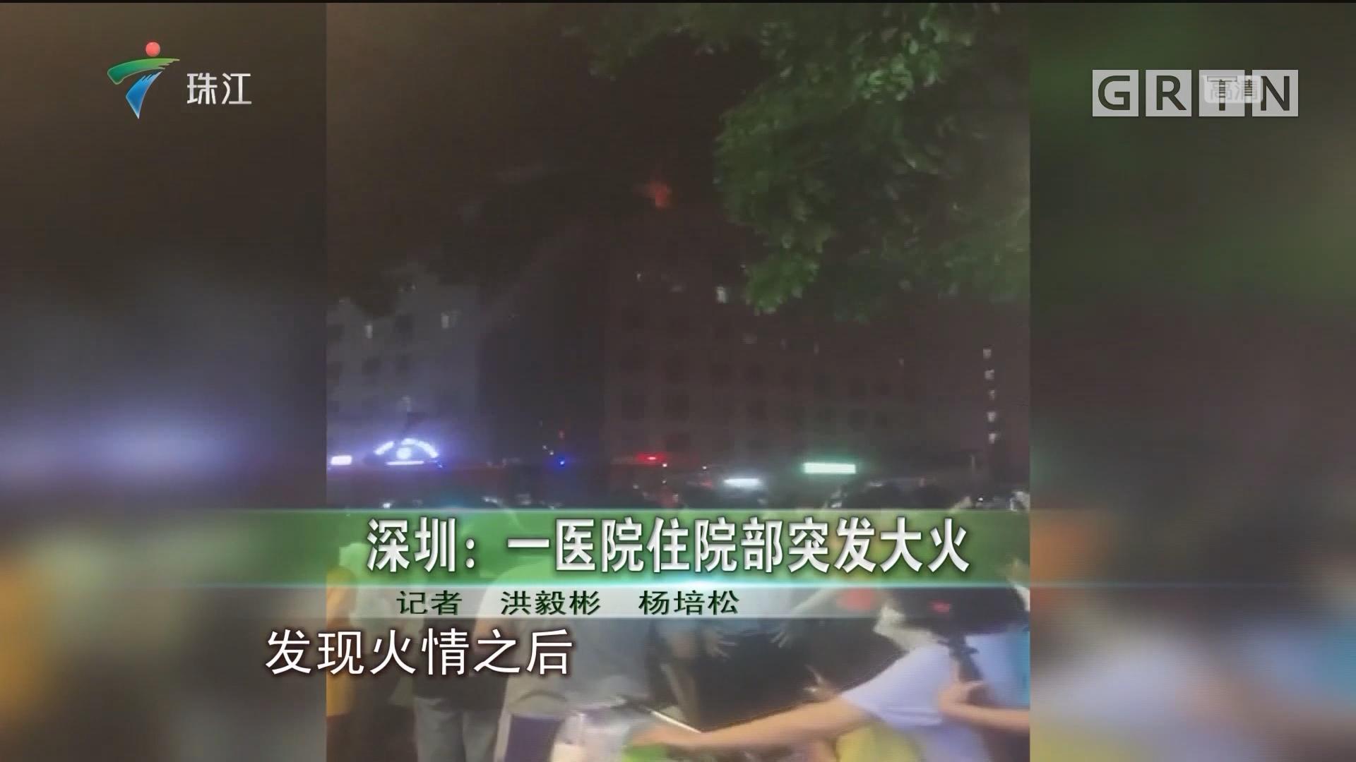 深圳:一医院住院部突发大火