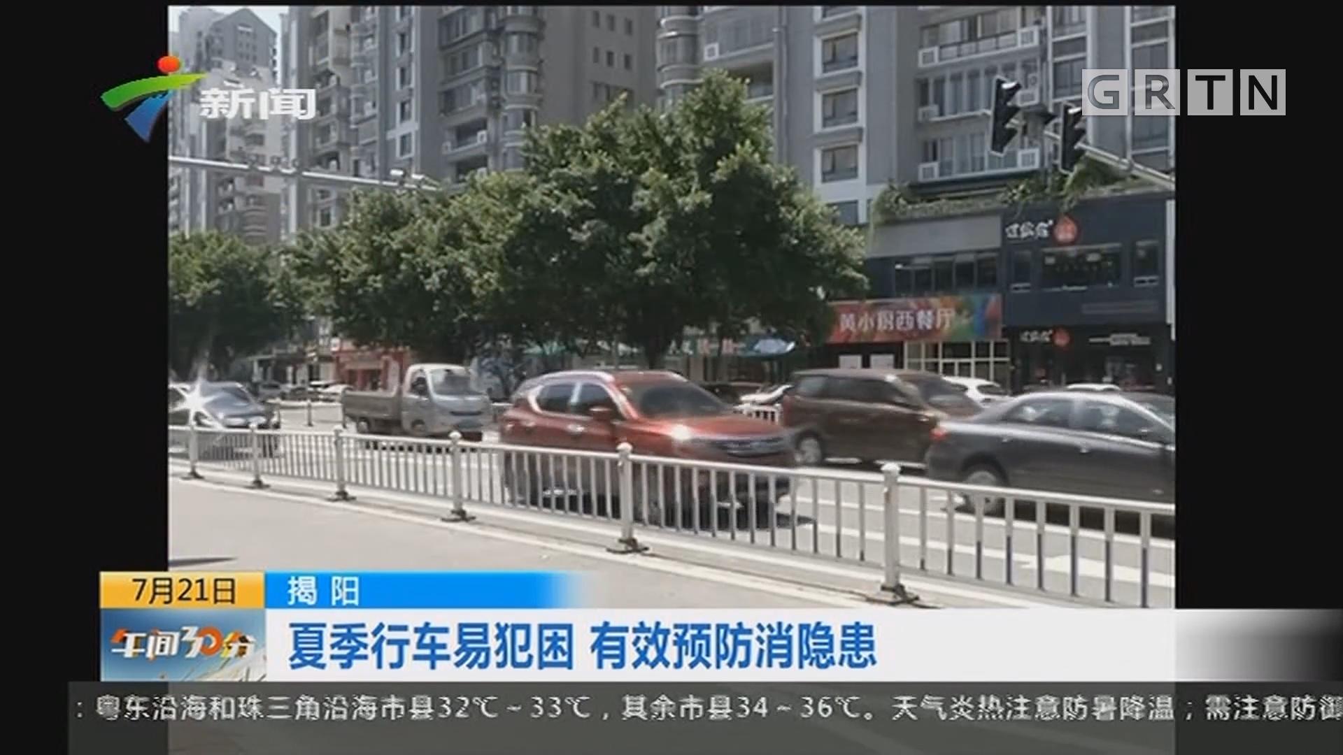 揭阳:夏季行车易犯困 有效预防消隐患