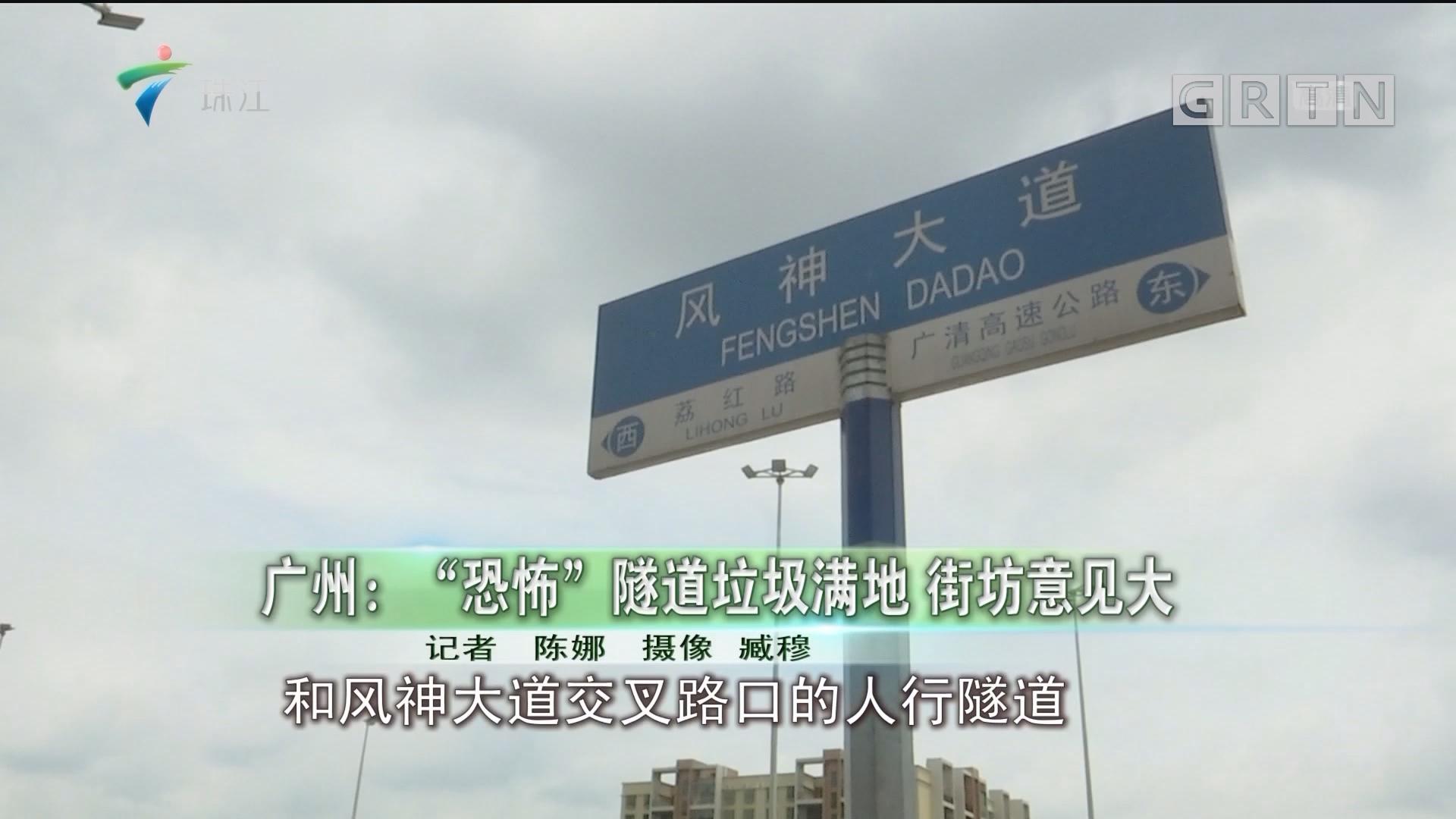 """廣州:""""恐怖""""隧道垃圾滿地 街坊意見大"""