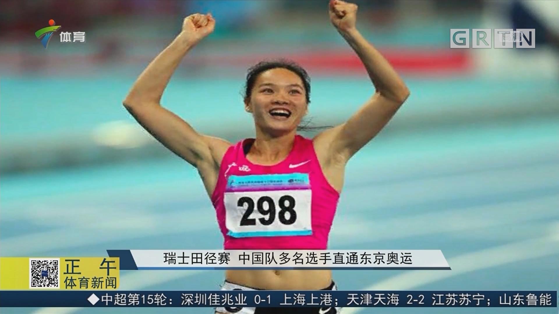 瑞士田径赛 中国队多名选手直通东京奥运