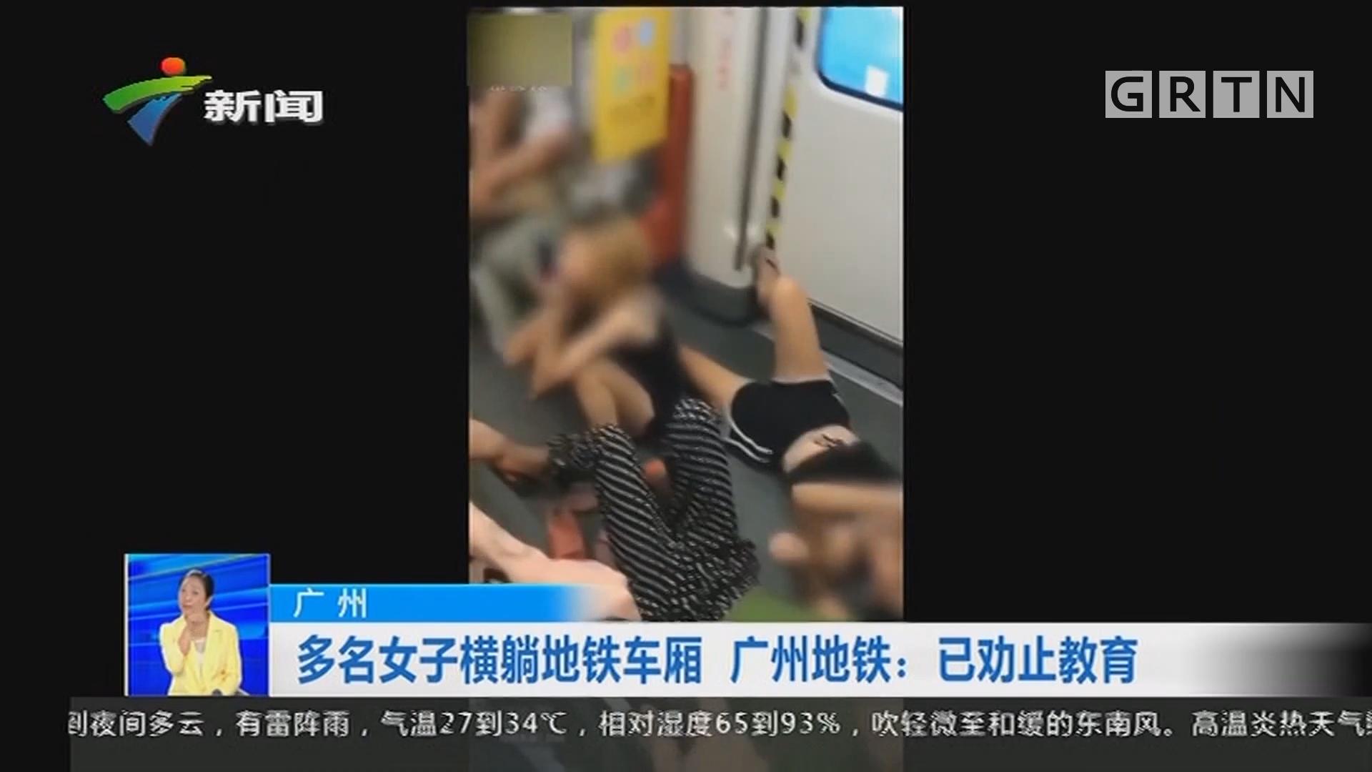 广州:多名女子横躺地铁车厢 广州地铁:已劝止教育