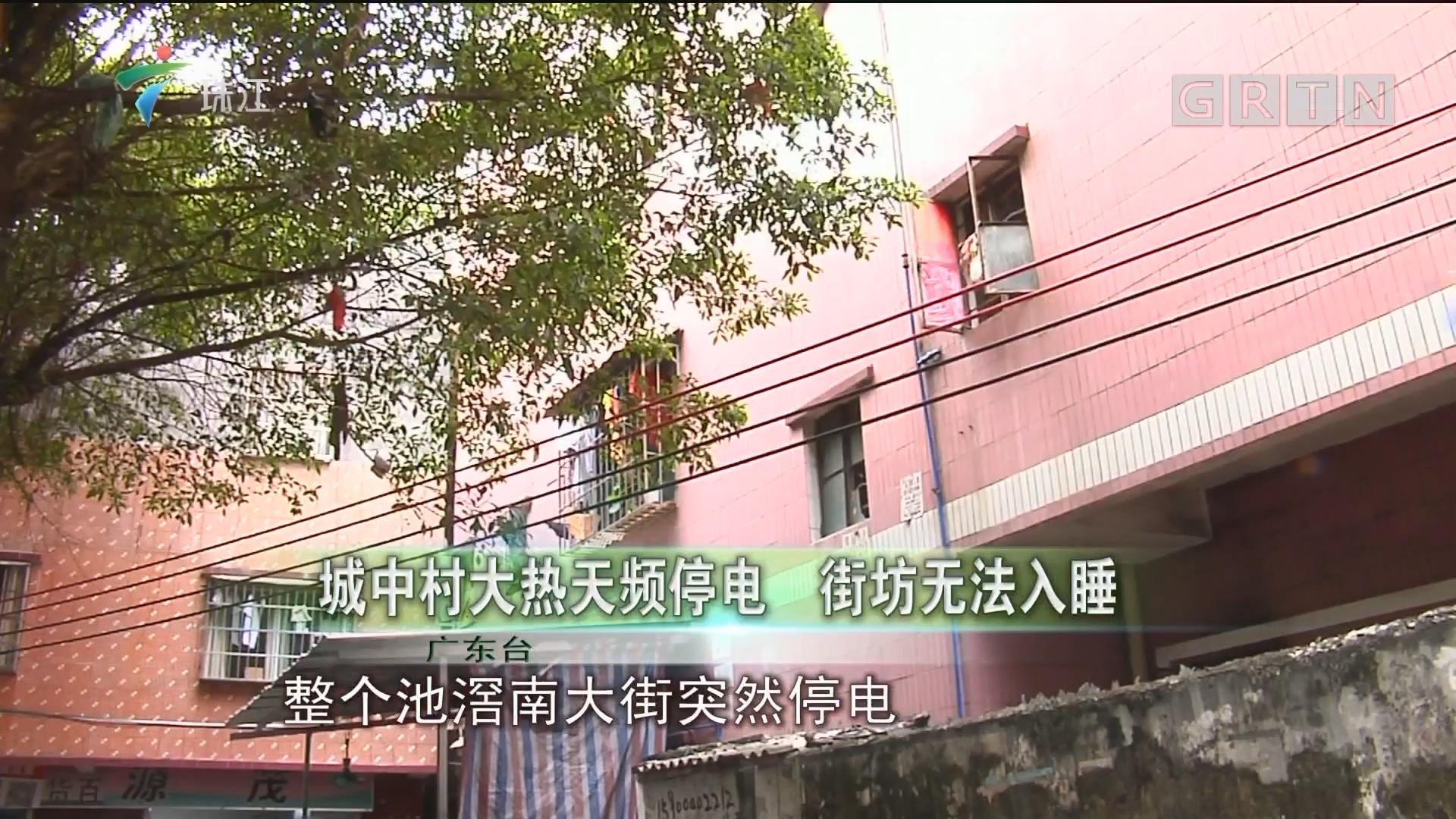 城中村大热天频停电 街坊无法入睡