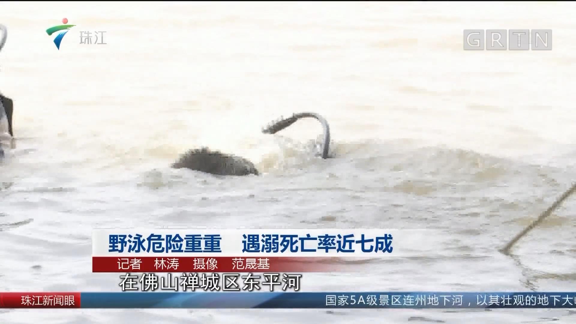 野泳危险重重 遇溺死亡率近七成