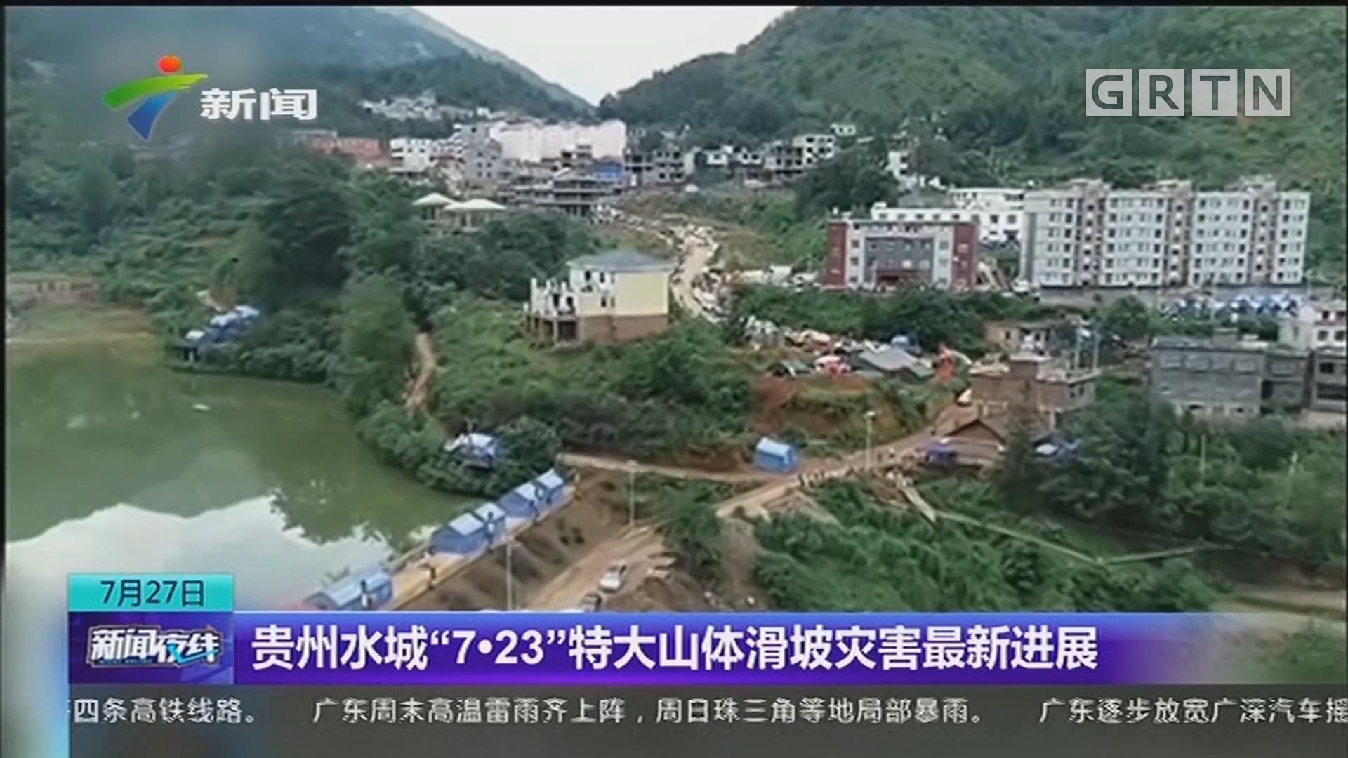 """贵州水城""""7·23""""特大山体滑坡灾害最新进展"""