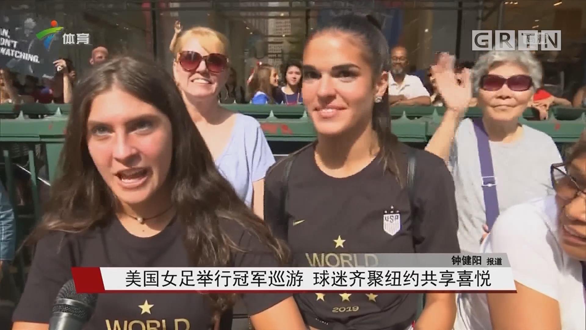 美国女足举行冠军巡游 球迷齐聚纽约共享喜悦