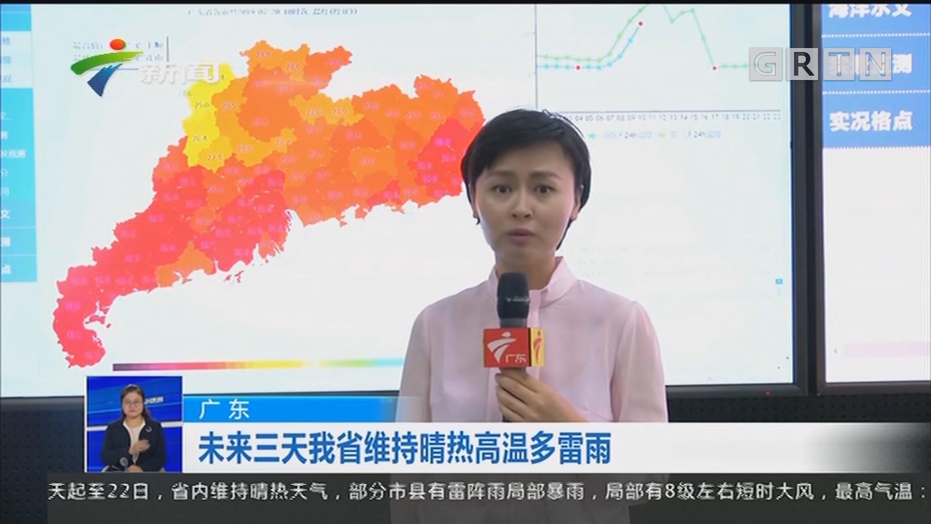 广东:未来三天我省维持睛热高温多雷雨
