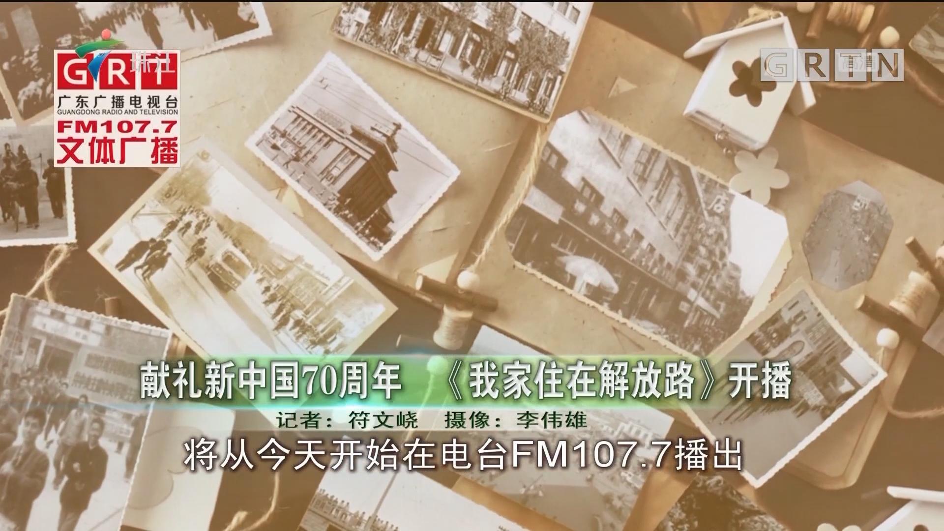 献礼新中国70周年 《我家住在解放路》开播