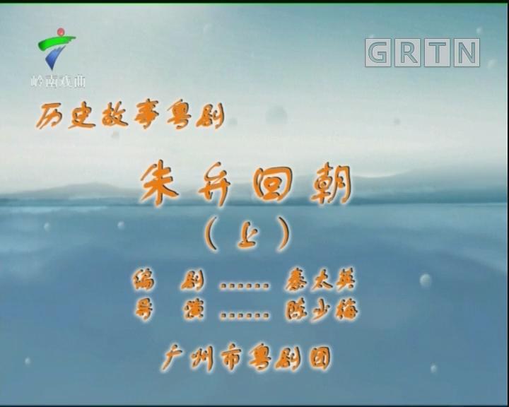 [2019-07-04]剧场连线:朱弁回朝(上)