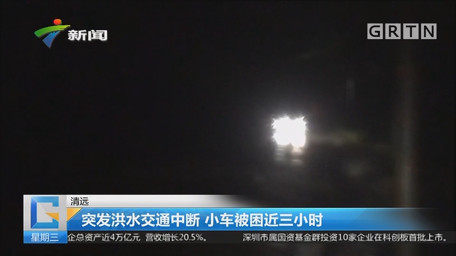 清远:突发洪水交通中断 小车被困近三小时