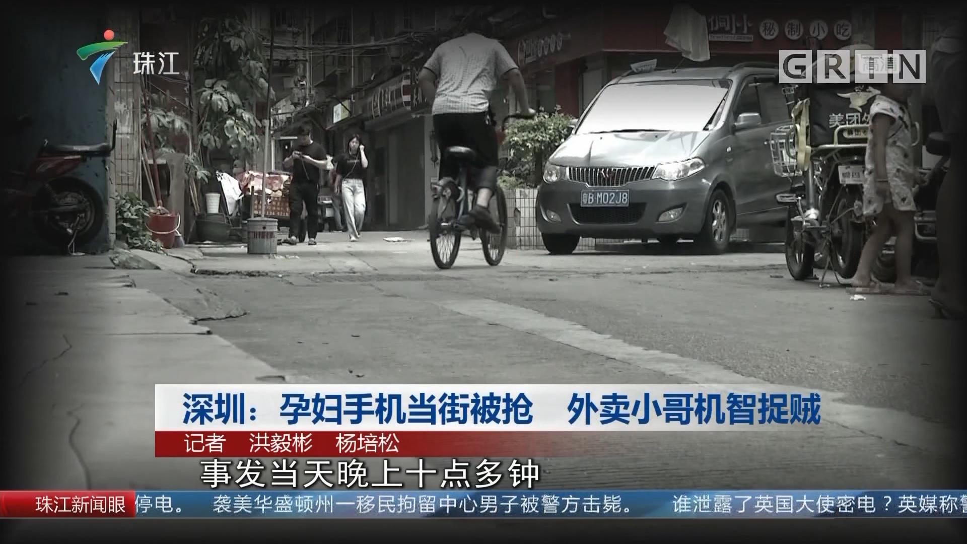 深圳:孕婦手機當街被搶 外賣小哥機智捉賊
