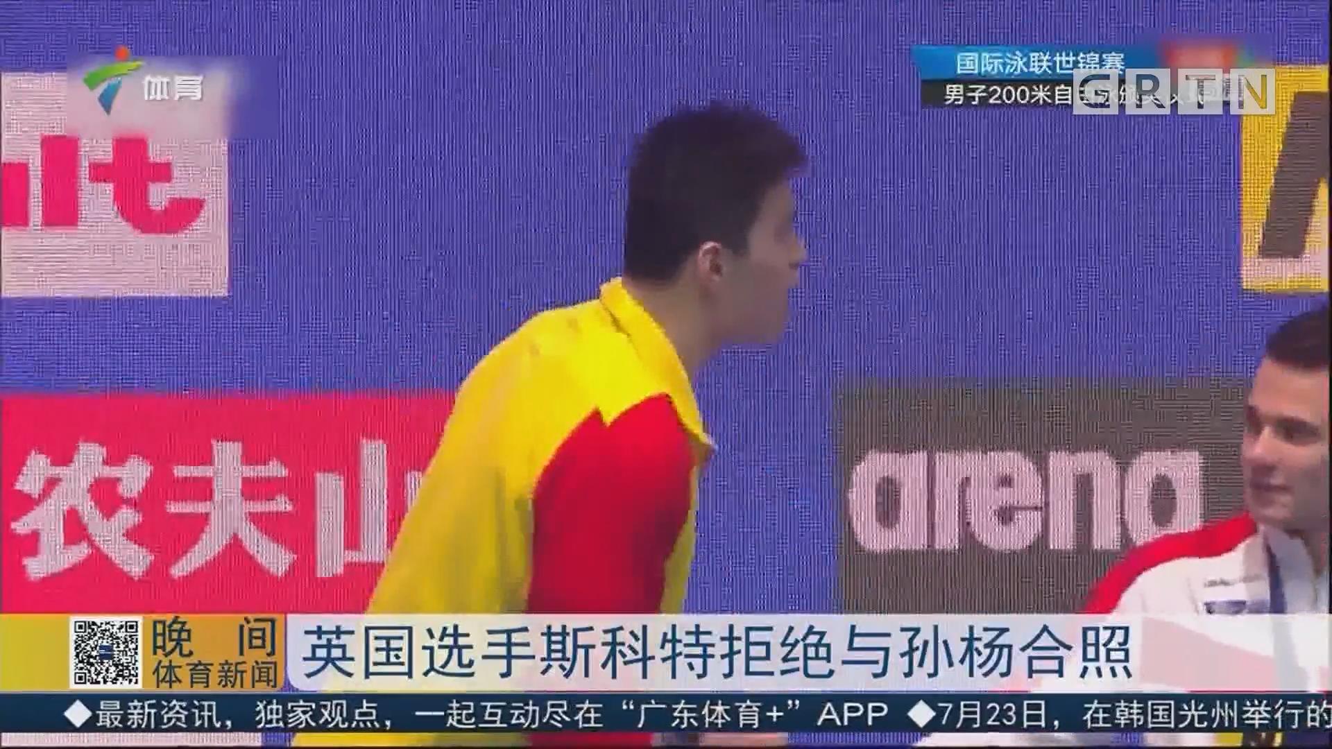 英国选手斯科特拒绝与孙杨合照