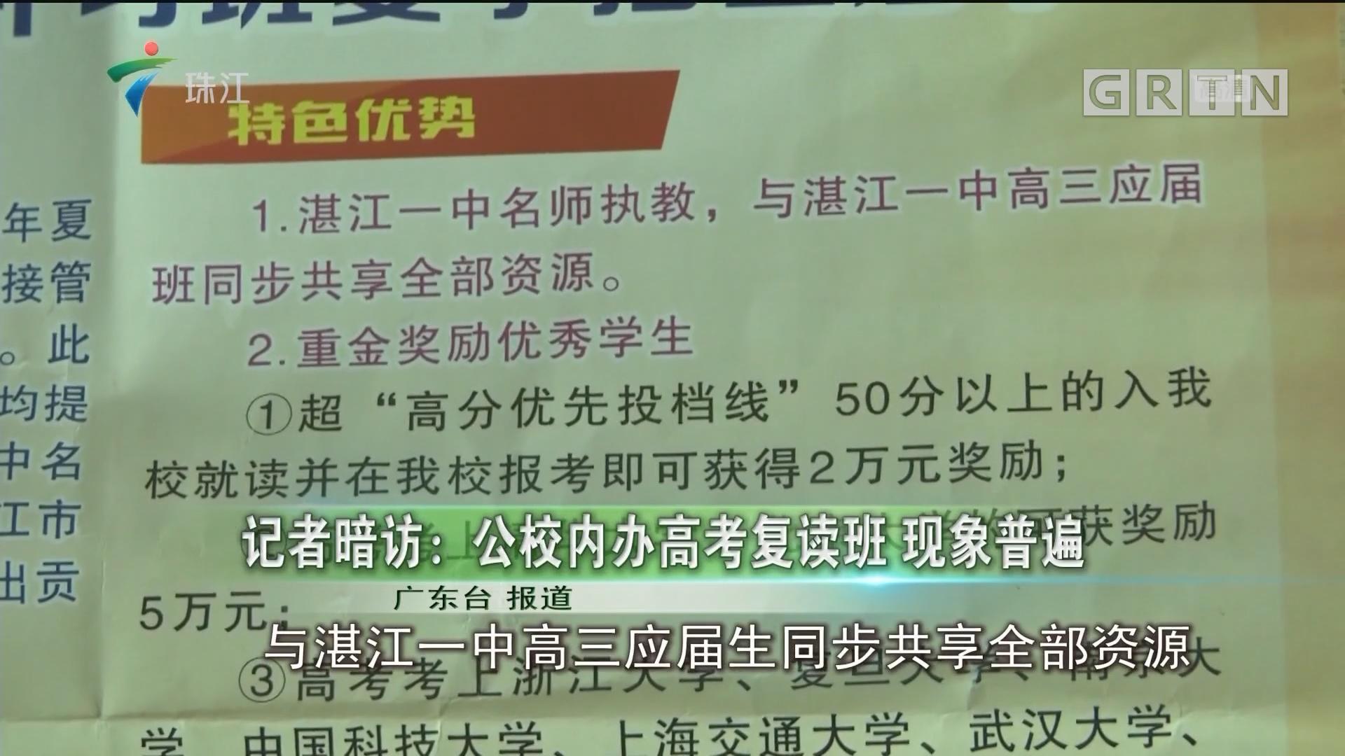记者暗访:公校内办高考复读班 现象普遍