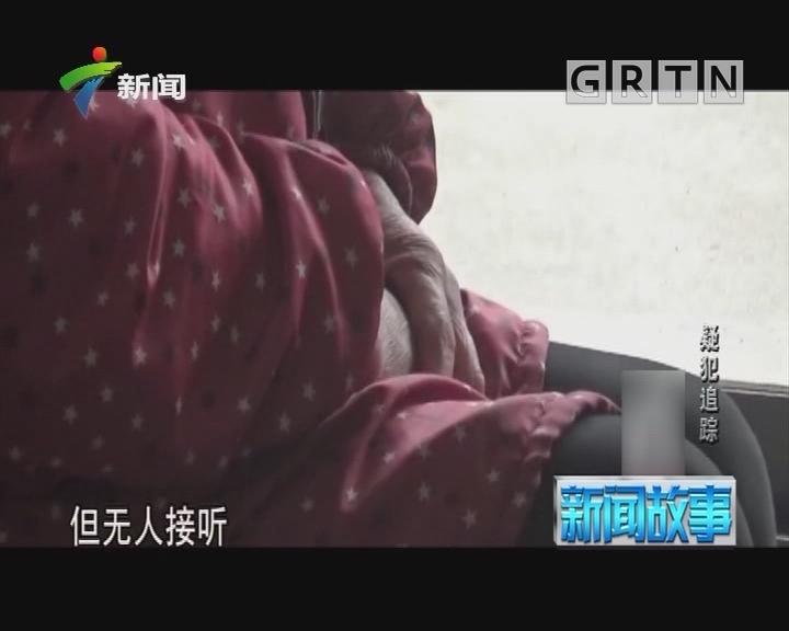 [2019-07-18]新闻故事:疑犯追踪