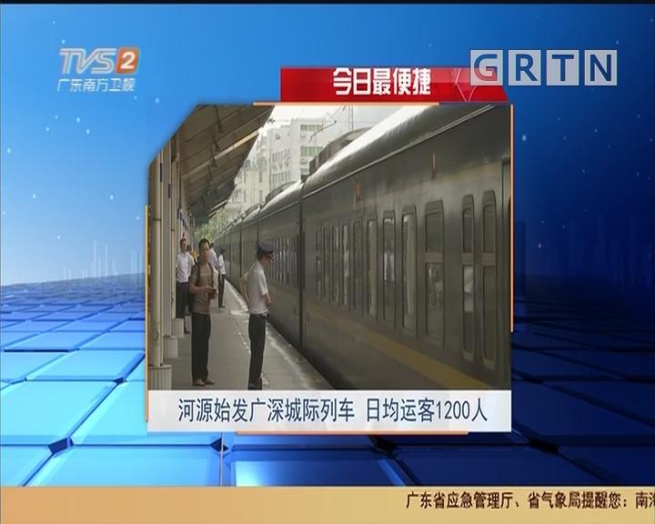 今日最便捷 河源始发广深城际列车 日均运客1200人