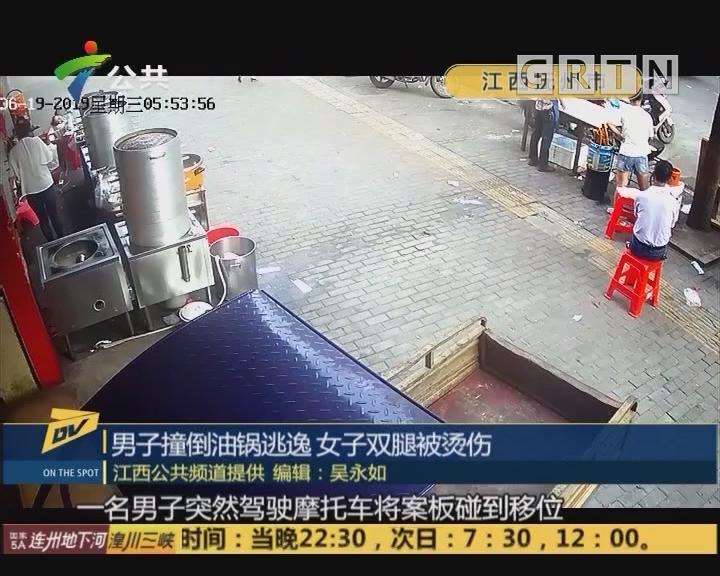 男子撞倒油锅逃逸 女子双腿被烫伤