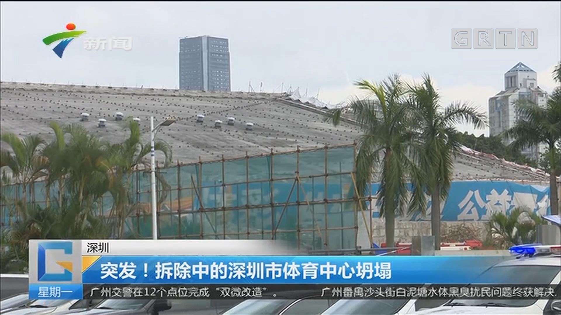 深圳:突发!拆除中的深圳市体育中心坍塌
