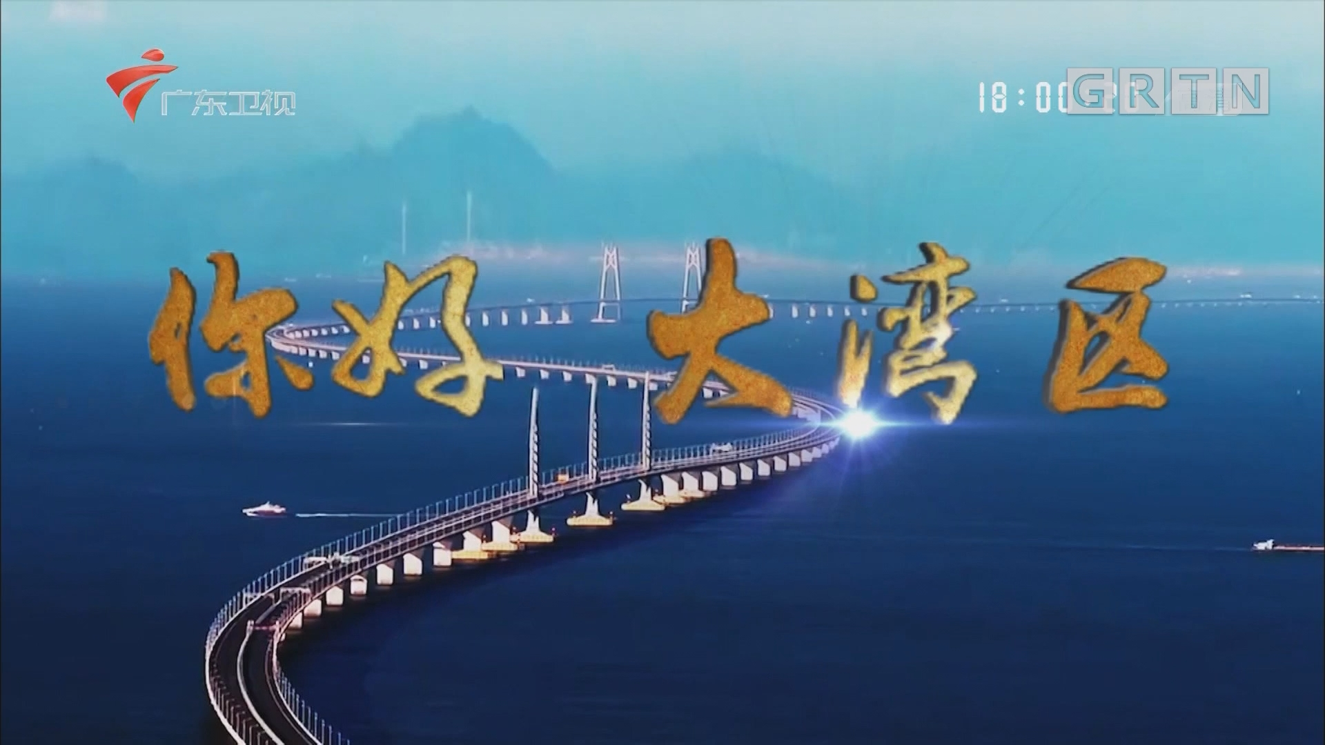 [HD][2019-07-12]你好 大湾区:重视生态文明建设 生态优先绿色发展