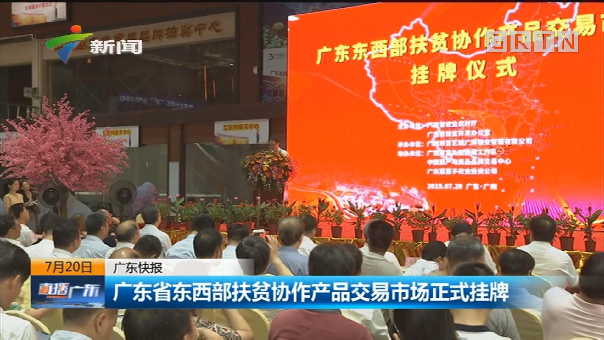 广东省东西部扶贫协作产品交易市场正式挂牌