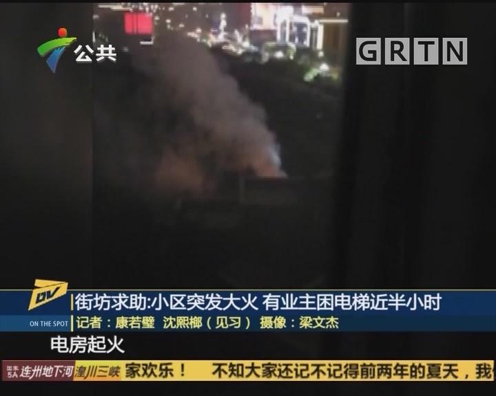 街坊求助:小区突发大火 有业主困电梯近半小时