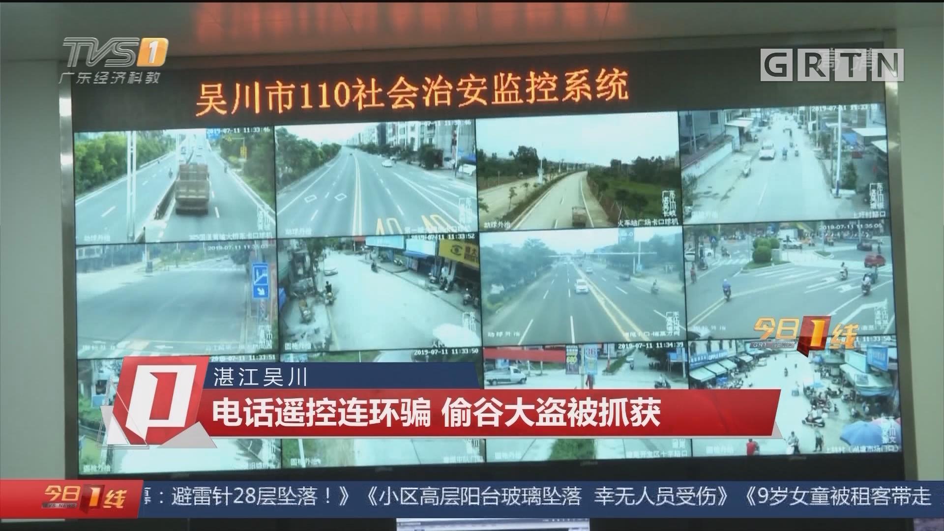 湛江吴川:电话遥控连环骗 偷谷大盗被抓获