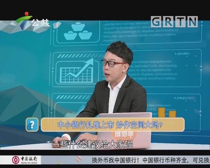 [2019-07-14]财富维他命:中小银行扎堆上市 炒作空间大吗?