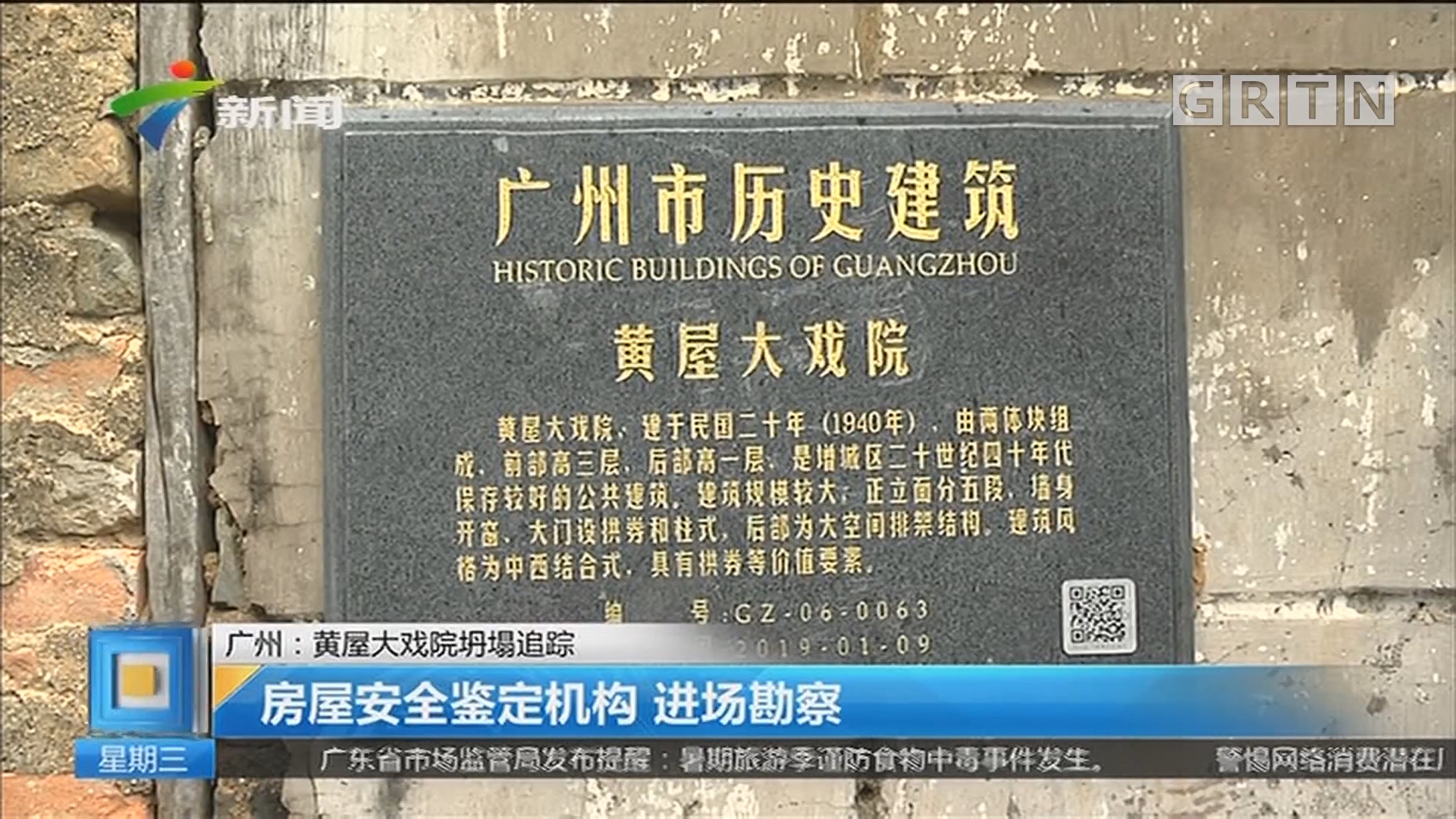 广州:黄屋大戏院坍塌追踪 房屋安全鉴定机构 进场勘察