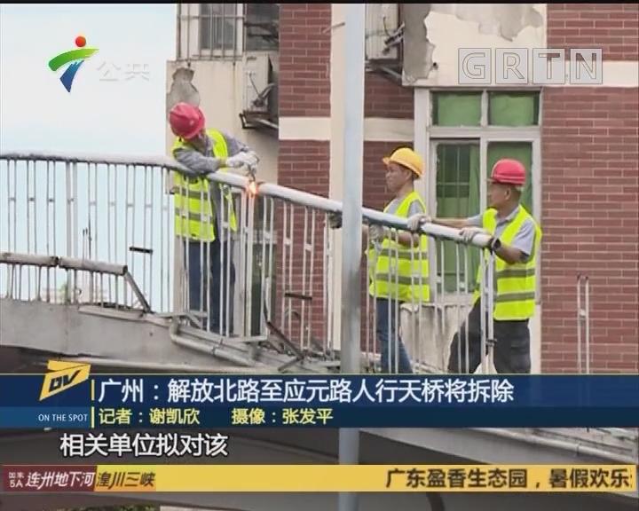 广州:解放北路至应元路人行天桥将拆除