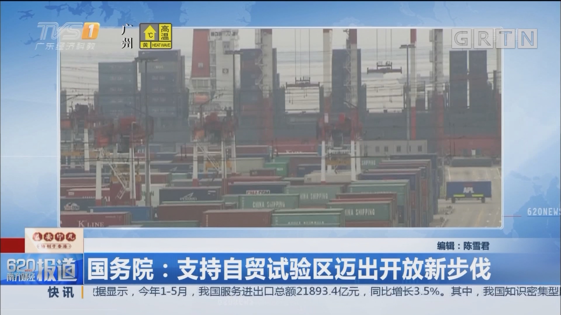 国务院:支持自贸试验区迈出开放新步伐