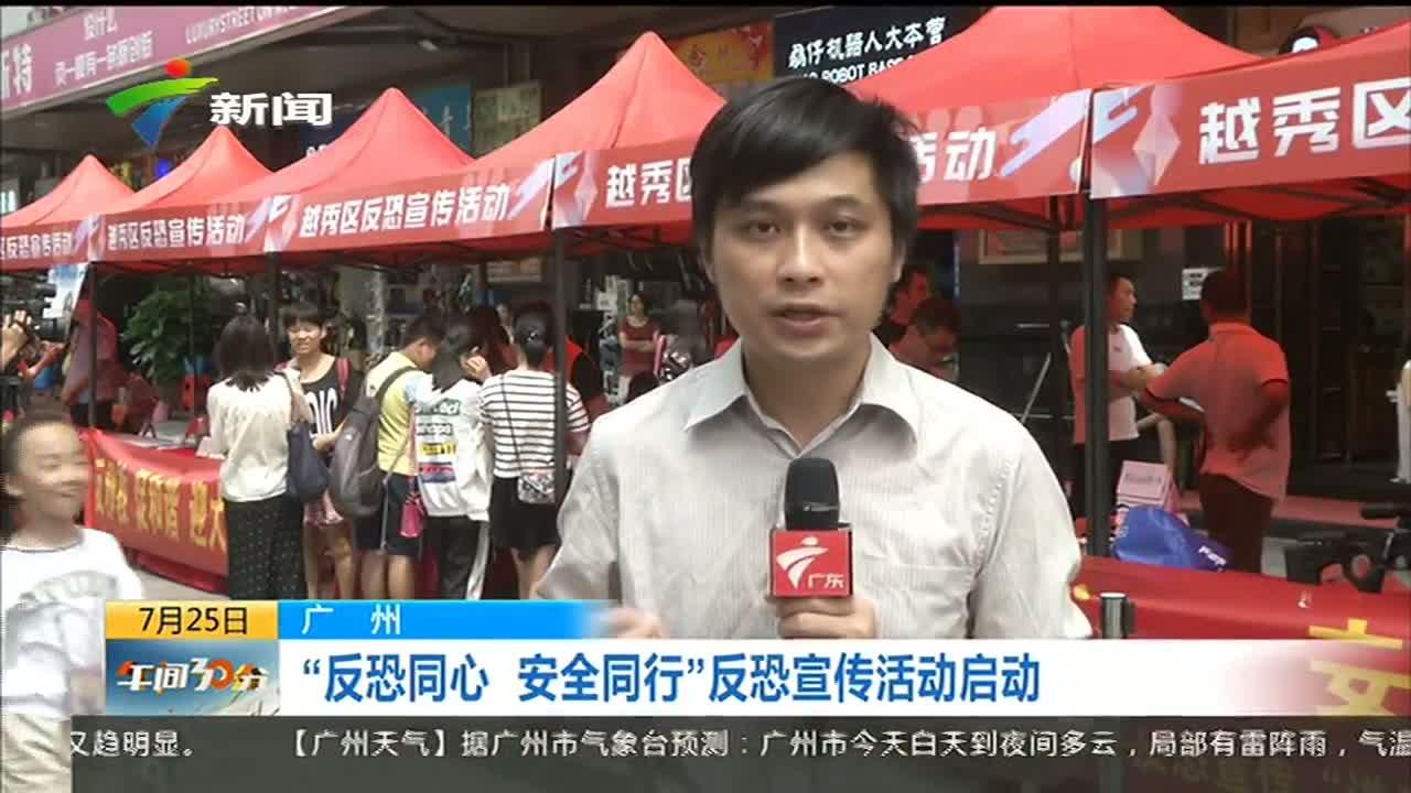 """广州:""""反恐同心 安全同行""""反恐宣传活动启动"""