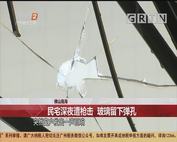 佛山南海:民宅深夜遭枪击 玻璃留下弹孔