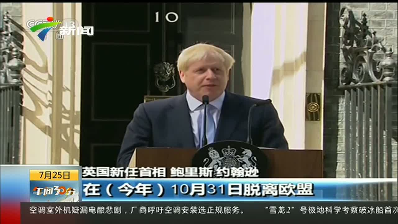 约翰逊就任英国新首相