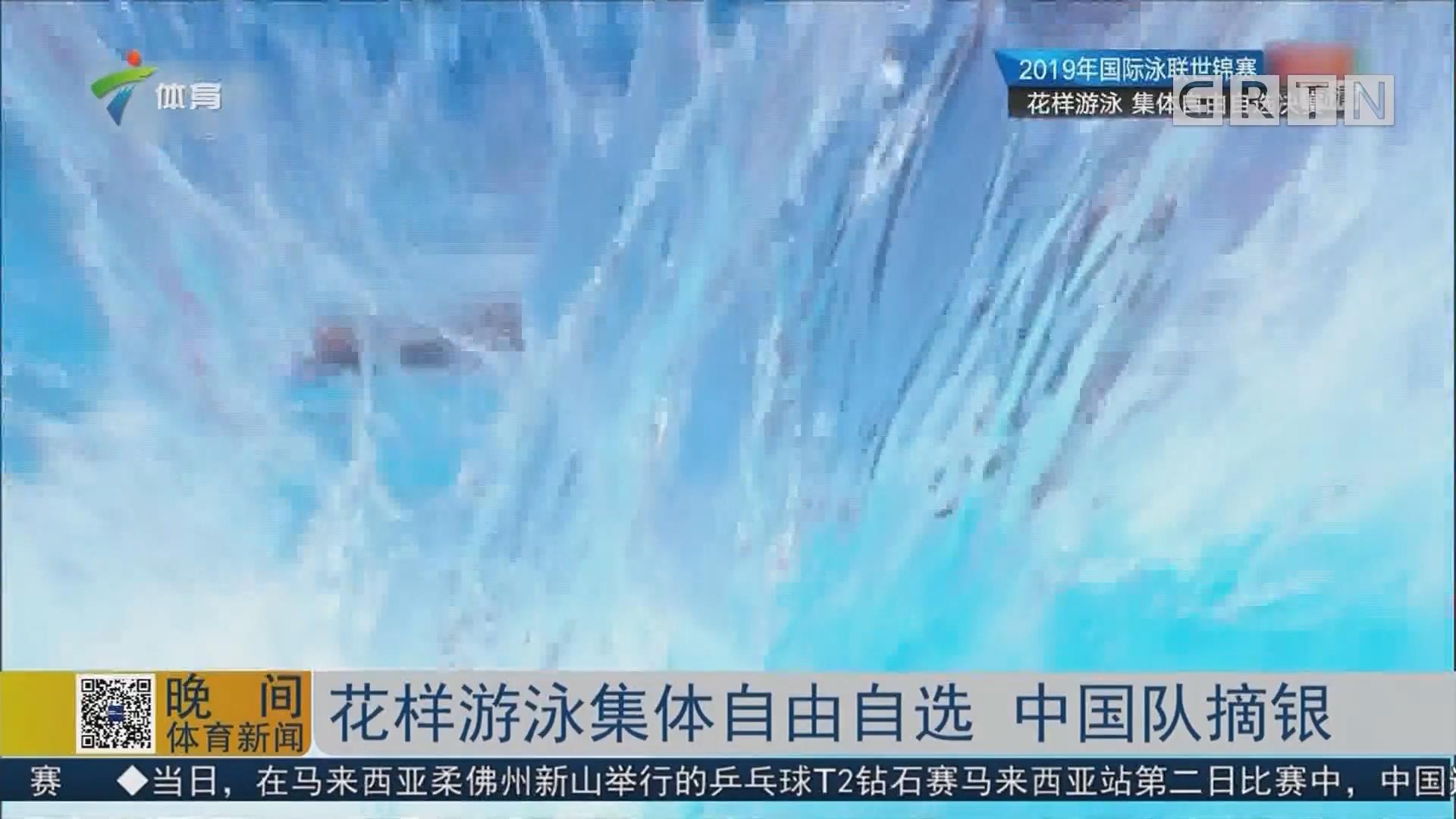 花样游泳集体自由自选 中国队摘银